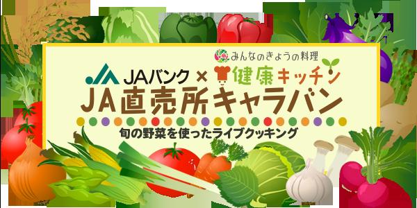 JAバンク×健康キッチン JA直売所キャラバン