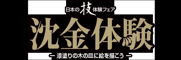 日本の技体験フェア 「沈金体験」