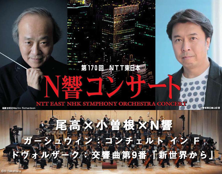 第170回 NTT東日本 N響コンサート