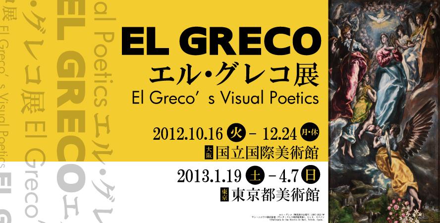 エル・グレコの画像 p1_12