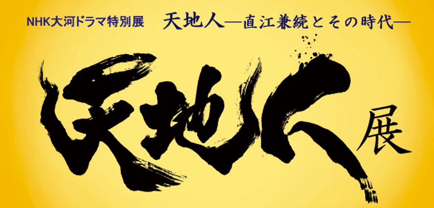 天地人 (NHK大河ドラマ)の画像 p1_20