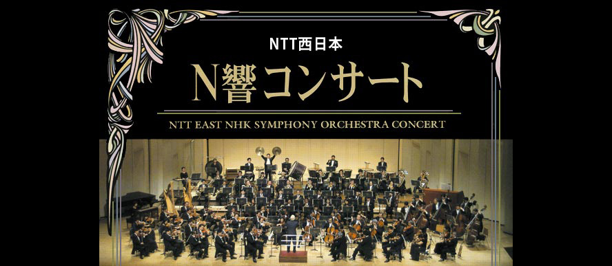 第22回 NTT西日本 N響コンサート<終了しました>