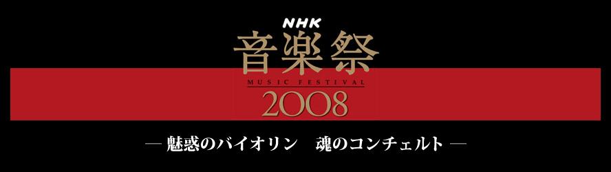 NHK音楽祭2008 フィルハーモニア...