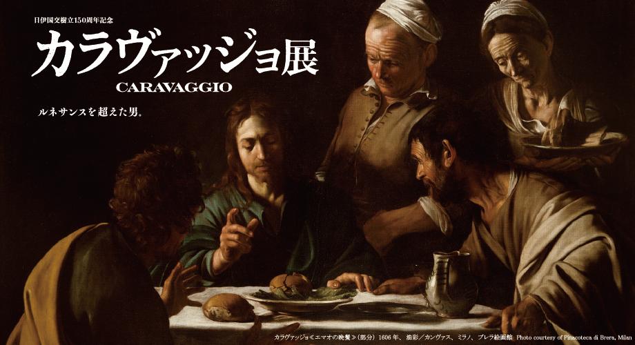 カラヴァッジョ展<終了しました>|NHKプロモーション