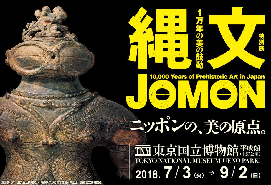 特別展「縄文」<終了しました> - - 1万年の美の鼓動 - NHK ...