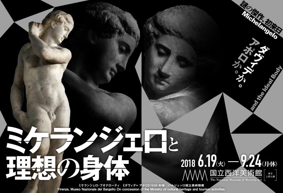 ミケランジェロと理想の身体<終了しました>|NHKプロモーション