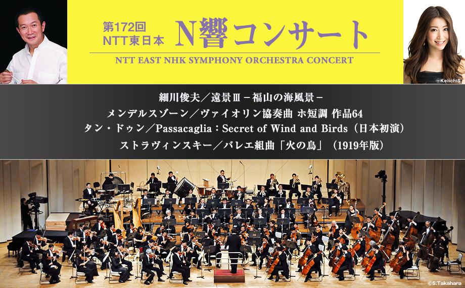 第172回 NTT東日本 N響コンサート<終了しました>|NHK ...