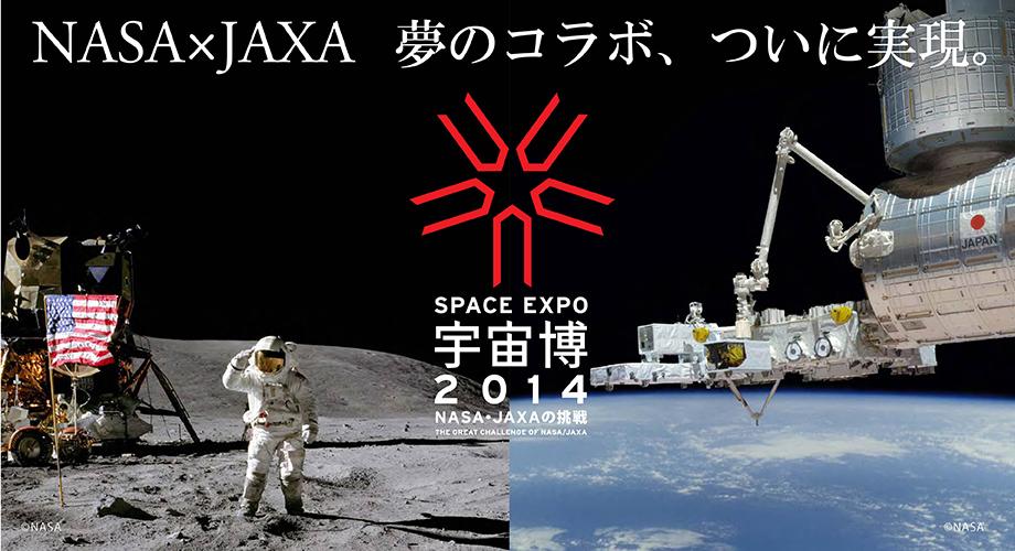 宇宙博2014― NASA・JAXAの挑戦  イベント概要 2014年7月から幕張メッセで「宇宙