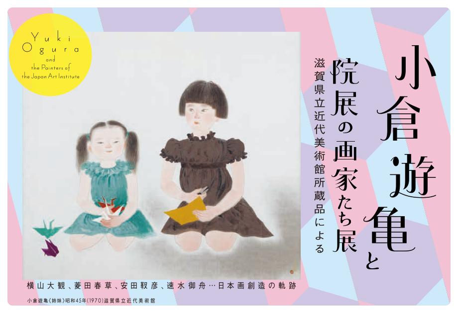 「小倉遊亀と院展の画家たち展 巡回」の画像検索結果
