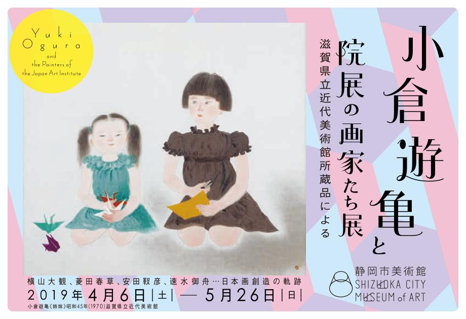 小倉遊亀と院展の画家たち展 - ―滋賀県立近代美術館所蔵作品による ...